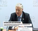 Алексей Котлячков о развитии АПК