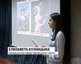 Конференция по изобразительному искусству