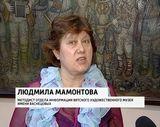 Закрытие выставки Ефима Честнякова