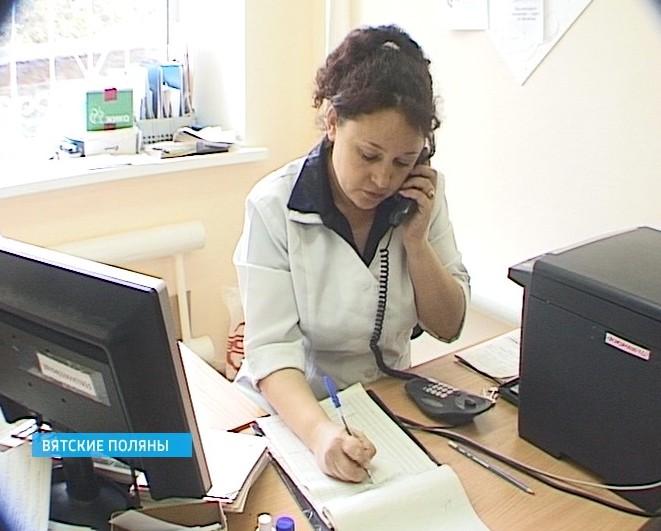 Центр здоровья в Вятских Полянах