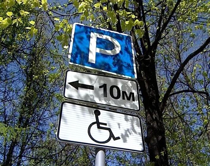 Парковки для инвалидов