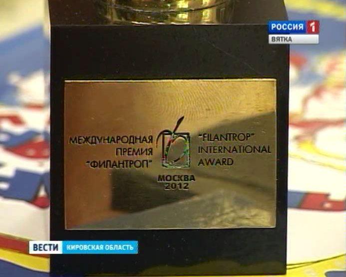 Премия «Филантроп»