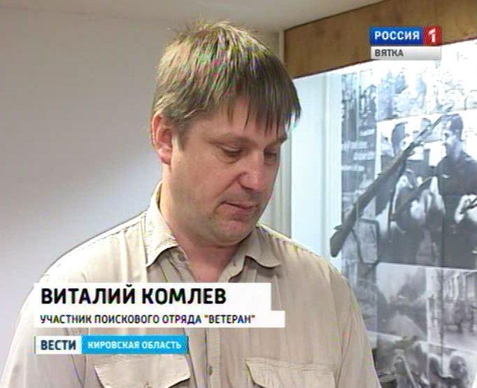 """ВИТАЛИЙ КОМЛЕВ, УЧАСТНИК ПОИСКОВОГО ОТРЯДА  """"ВЕТЕРАН """":  """"Ардеев, Кассин, Опалев."""