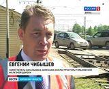 Акция на железной дороге