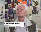 Юбилей Владимира Николаевича Бучина
