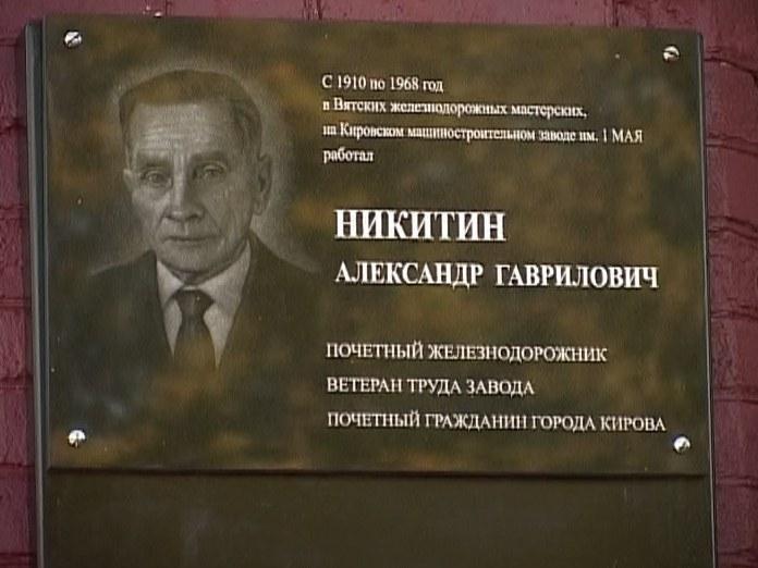 Мемориальная доска Александру Никитину