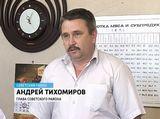 Алексей Котлячков в Советске