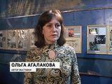 Выставка «Первое свидание с космосом»