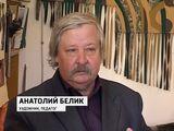 Анатолию Белику - 65