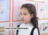 Выставка детских рисунков в Росплазме