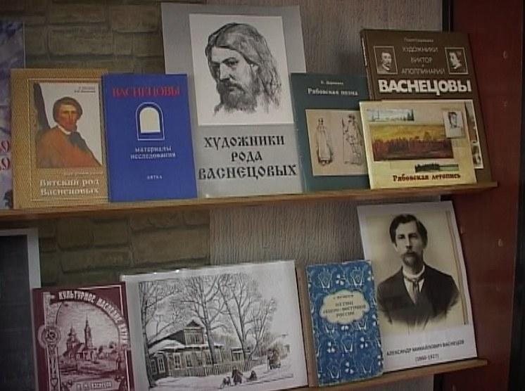 150 лет со дня рождения Александра Михайловича Васнецова