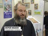 Православная выставка