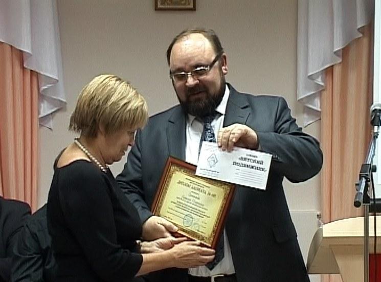 Премия «Вятский подвижник»
