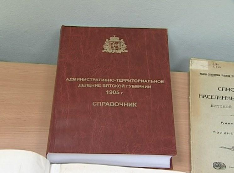 Справочник 1905 год