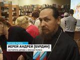 Свято-Трифоновские чтения в Вятских Полянах
