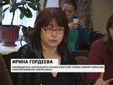 Круглый стол в театре на Спасской