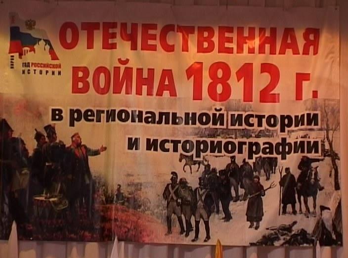Конференция 1812