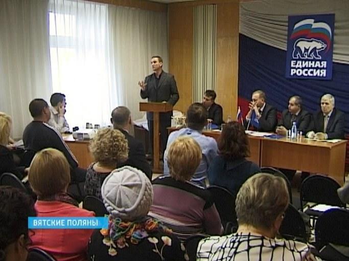 Отчётно-выборная конференция