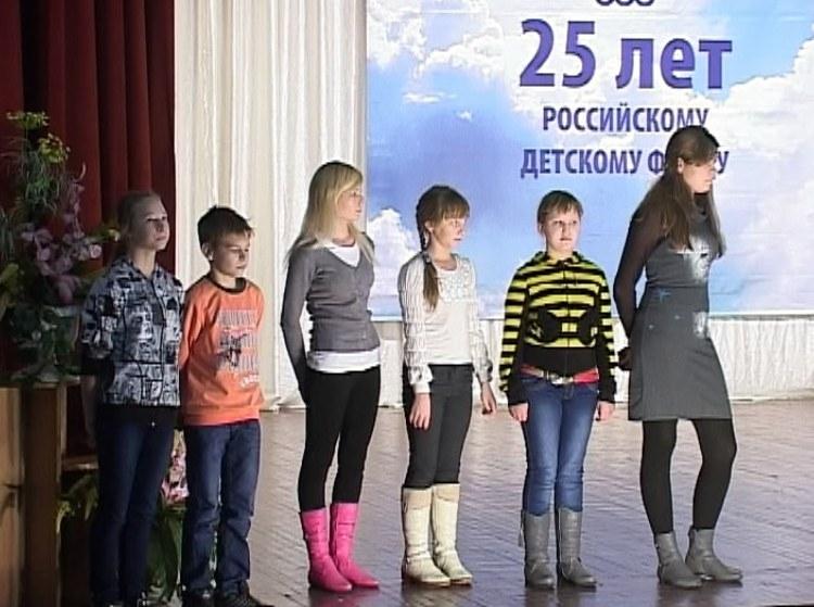 25 лет Детскому фонду