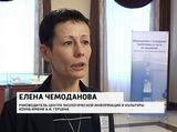 Конференция экологов