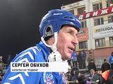 Игра «Родина – «Динамо»