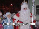 "Дед Мороз в гостях у ""Эксперимента"""