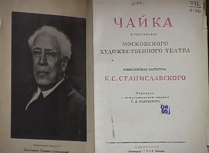 К юбилею Станиславского