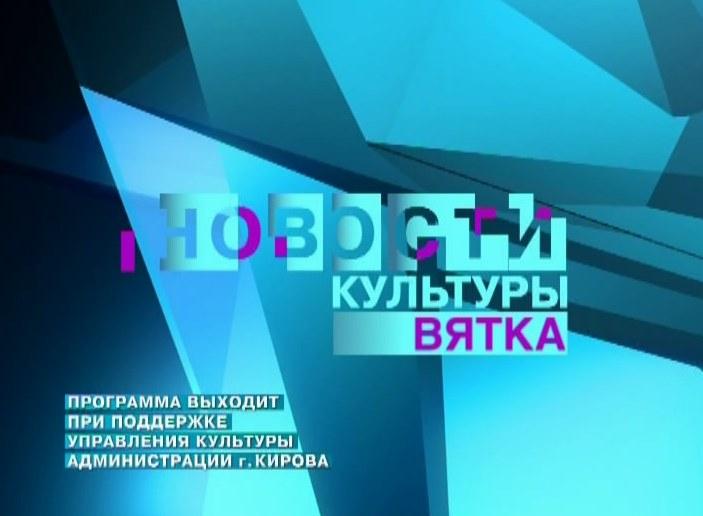 Новости культуры Кировской области (21.01.2013)