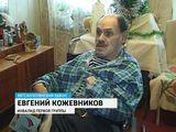 Жилье инвалиду