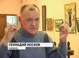 Экзерсис Геннадия Носкова