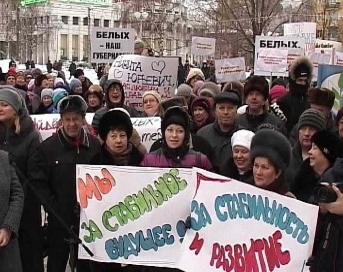 Митинг в поддержку Белых