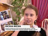 Сольный концерт Оксаны Фесюк