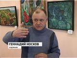Художник Геннадий Носков