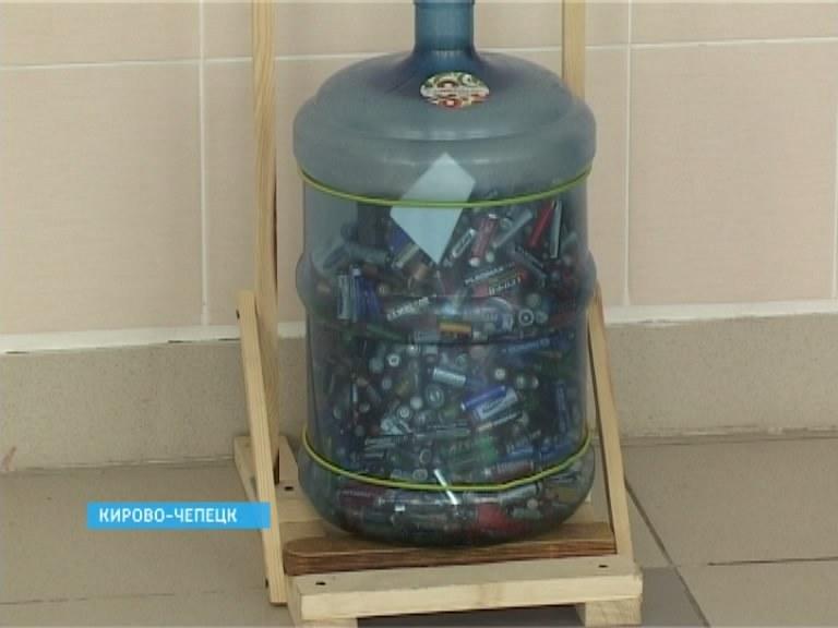 Утилизация батареек в Чепецке