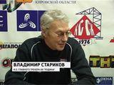 Матч «Родины» с казанским «Динамо»