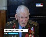 95-летний ветеран