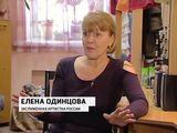 Юбилей Елены Одинцовой