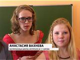 Вести. Образование. Школа-интернат № 1 г. Кирова