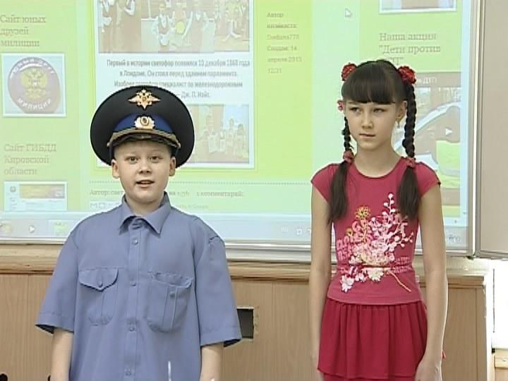 Дети против ДТП