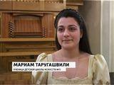 Сольный концерт М. Таругашвили