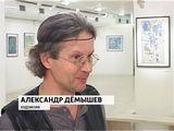 Выставка Александра Дёмышева