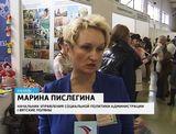 Выставка туризма и спорта