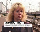 Безопасность людей на железной дороге