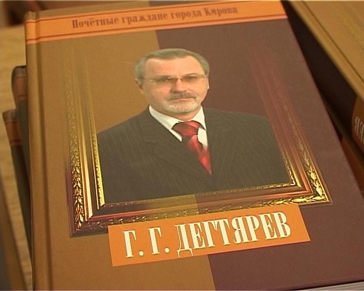 Книга о Дегтяреве