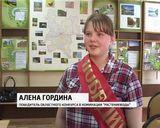 Вести. Образование. Сельскохозяйственный конкурс