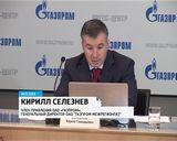 Газпром. Пресс-конференция в Москве