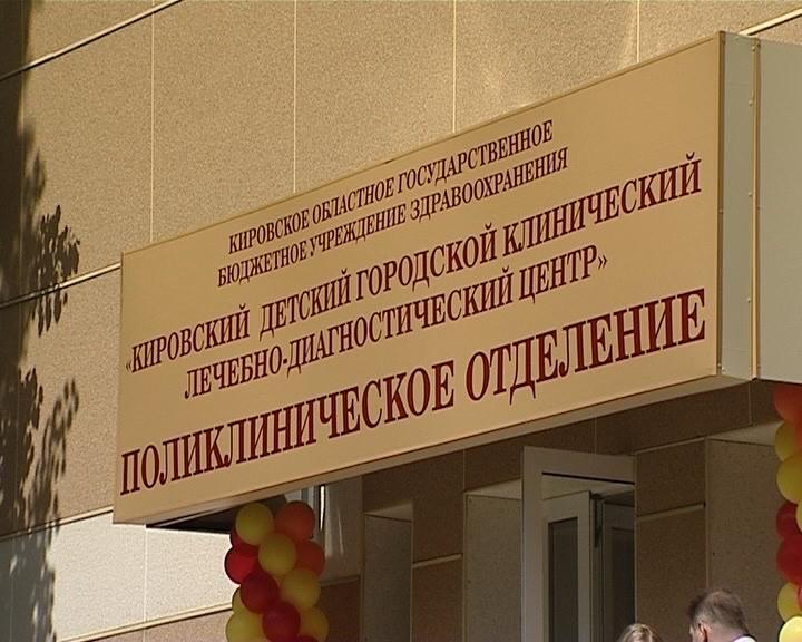 Открытие диагностического центра