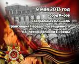 ПАРАД ПОБЕДЫ 2013 в Кирове