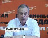 Владимир Быков ответил на вопросы горожан