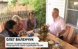 Валенчук и садоводы